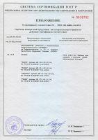Приложение на стулья Капри, Рондо, Сенатор, Гранд