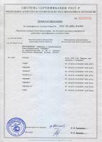 Приложение на стулья Элит, Хилтон, Консул, Консул-2, Мадрид, Цезарь, Цезарь-Б, Рим