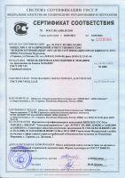 Сертификат соответствия на стулья Рио, Роял, Рейн, Босфор, пуфы Агат, Марсель, Цезарь, кресло и диван Палермо