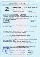 Сертификат соответствия на стулья Верди, Лотос, Спарта, Альт, кресло и диван Милан, банкетка Лира, Лира-Д, Ривьера, Ривьера-Д