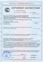 Сертификат соответствия на столы Визит-Т, Рио-М, Рио-Т, Поло-К, Поло, Рондо-ОВ, Руан, Квадро
