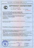 Сертификат соответствия на столы Оникс-М, Оникс-МТ, Поло-Мк, Турин, Марсель, Рейн, Рейн-Т