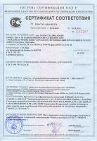 Сертификат соответствия на стулья Поло, Поло-2, Капри-2, Агат, Сенатор-2, Соло, Соло-Б, Марсель, Омега, Даллас