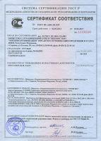 Сертификат соответствия на стулья Элит, Хилтон, Консул, Консул-2, Мадрид, Цезарь, Цезарь-Б, Рим